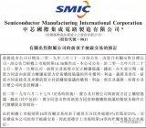 中芯国际重新修订出售方案 1.13亿美元转让8寸晶圆厂
