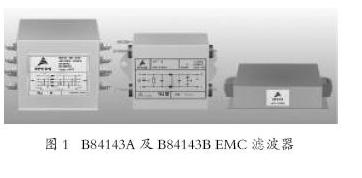 EMC濾波器在變頻器中的應用效果說明