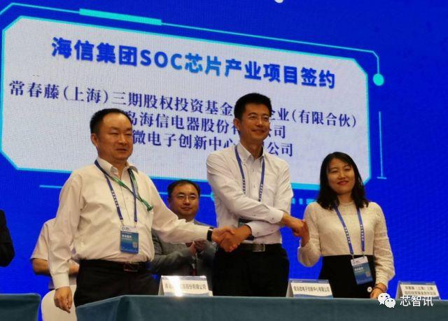 联合投资5亿成立芯片公司 海信电器发力AI和智能...