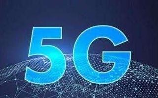 5G將是中國新一代無線技術的先發市場