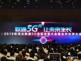 聯通再重磅起航 誓言要引領5G生態新發展