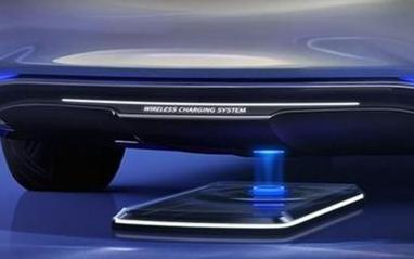电动汽车的无线充电技术前景如何