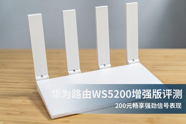 华为路由WS5200增强版评测 性价比可谓十分突出