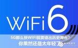 WiFi6是什么 相比5G有什么优势