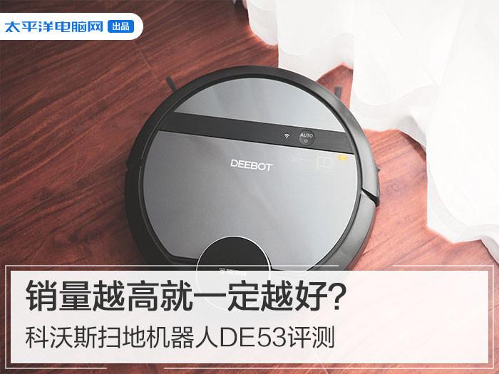 科沃斯扫地机器人DE53评测 销量不等于实力