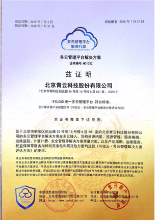 青云QingCloud發布的面向多云環境的統一云管理平臺獲得兩項新認證