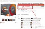 AMD锐龙5 3600X处理器开启预售 官方定价...