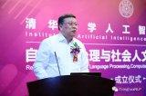 清华大学人工qy88千赢国际娱乐研究院自然语言处理与社会人文计算研究中心成立