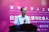 清华成立NLP与社会人文计算?#33455;?#20013;心 开源机器翻译系统等三项成果