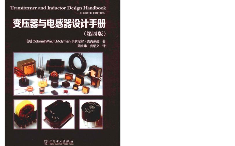 变压器与电感器设计手册第4版PDF电子书免费下载