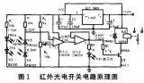 红外光电开关的电路结构及工作原理