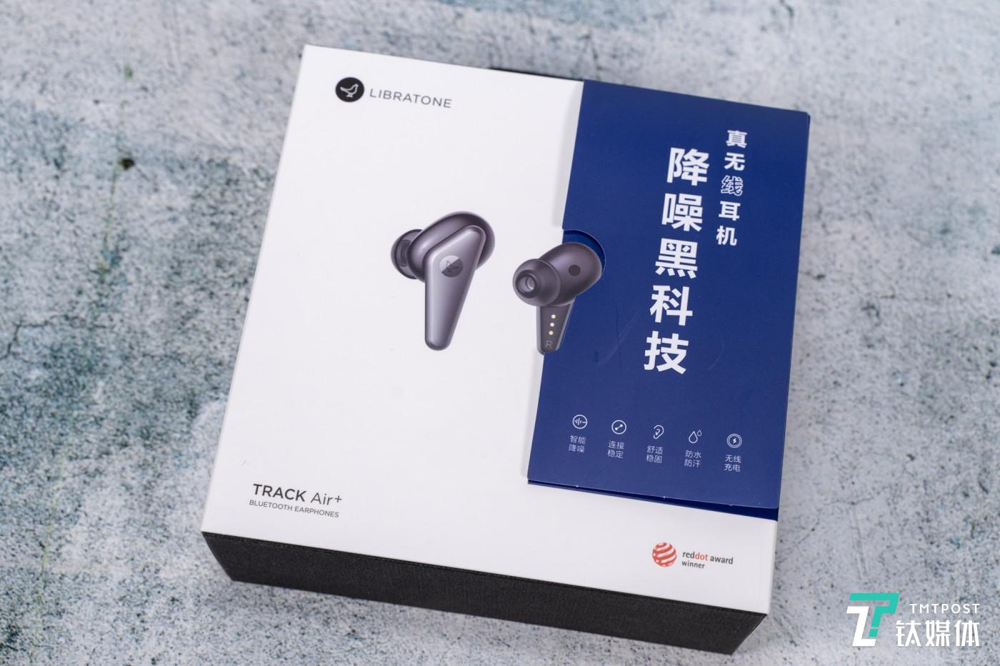 小鸟音响TRACKAir+真无线降噪耳机评测 值不值得买