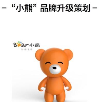 小熊電器在發展上所存在哪些挑戰