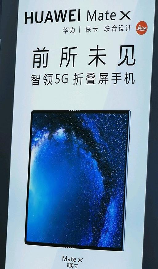 华为Mate X曝光搭载麒麟980处理器将支持5G全频段售价超17000元