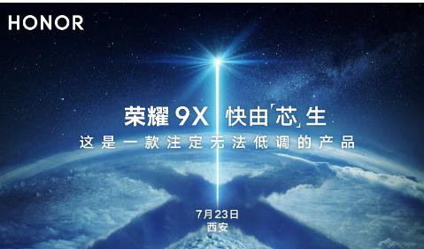 榮耀9X將于7月23日在西安發布該機將搭載最新的...