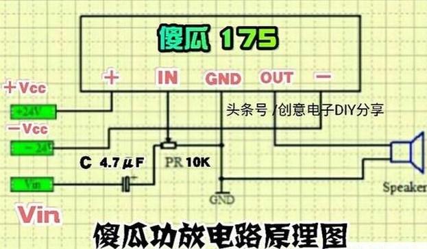 AMP175功放电路的原理及注意事项