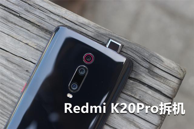红米RedmiK20Pro拆解 做工怎么样
