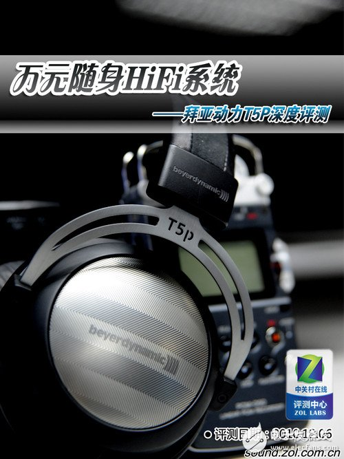 6Z2e5rSy5aSn6IOG5Lq65L2T5pGE5b2x_拜亚动力t5p耳机深度评测 到底怎么样