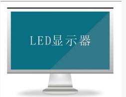 LED发光显示器的封装结构类型及特殊性介绍