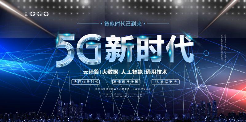 全新的5G时代对大数据将产生深远影响