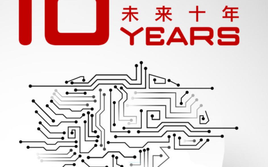 未来十年:十位专家展望中国人工智能行业前景