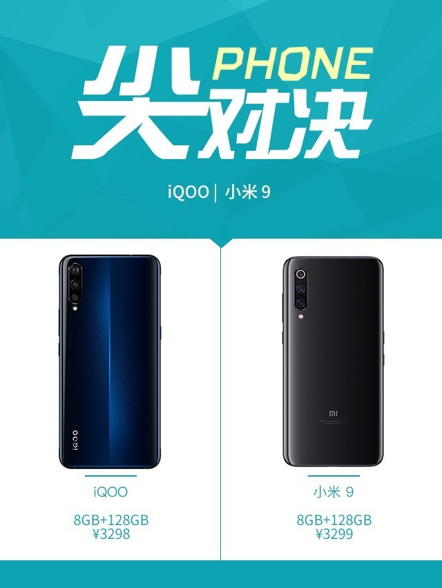 小米9和iQOO买哪个最好