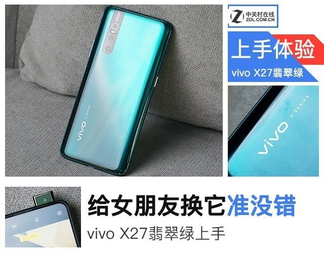 vivoX27翡翠绿上手 值不值得买
