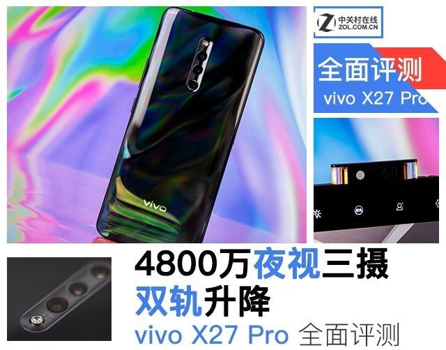 vivoX27Pro全面评测 辨识力极高的手机