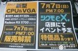 AMD全新銳龍處理器和Radeon顯卡日本發售時間提前三個小時