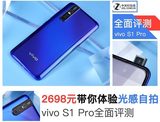vivoS1Pro全面评测 值不值得买