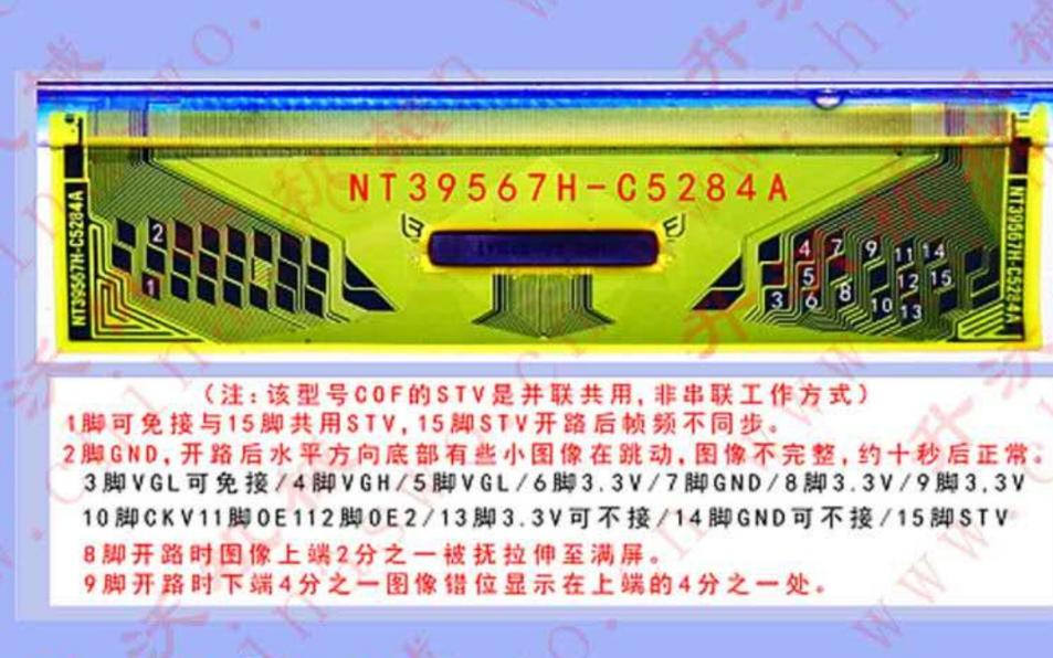 液晶电视NT39567H-C5284A点位图免费下载