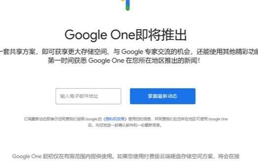 谷歌最新推出云存储服务Google One