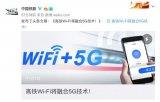 中国铁路官宣:高铁Wi-Fi将融合5G技术