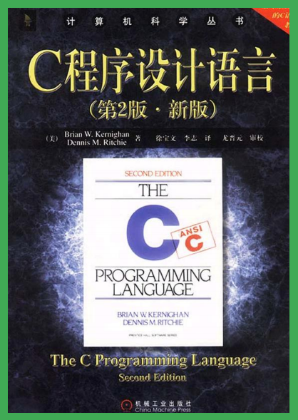C程序设计语言第二版新版PDF电子书免费下载