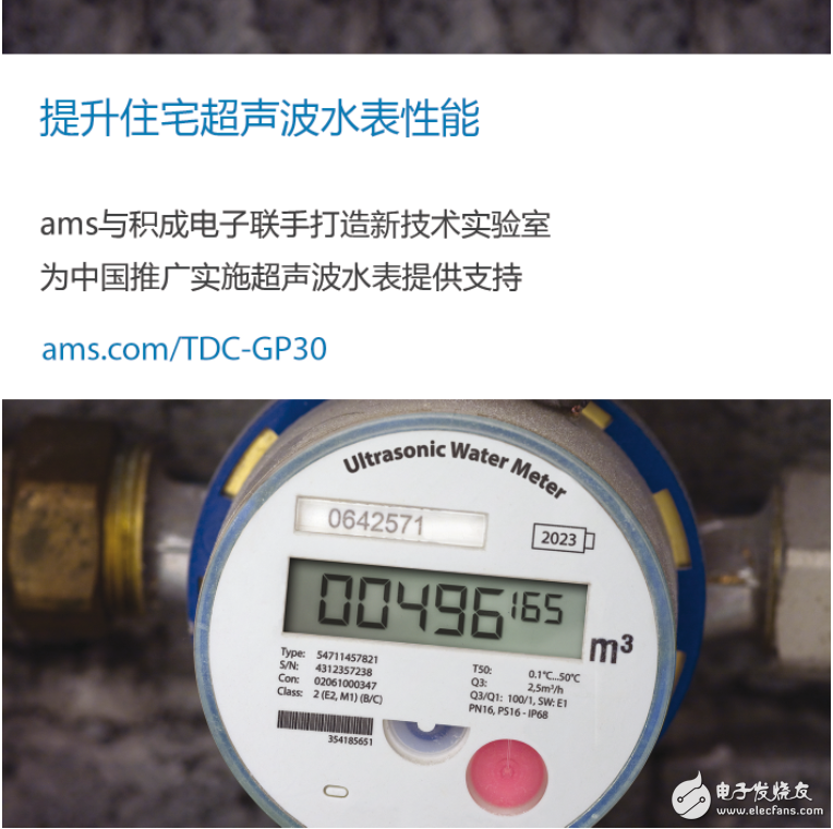 ams半导体产品在江西水务被广泛采用,将极大推动超声波水表在大中华区的推广