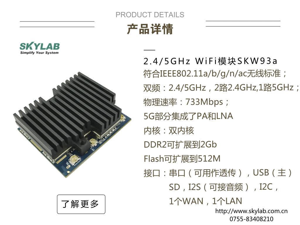 用于智能家居网关的802.11ac双频WiFi模块SKW93A