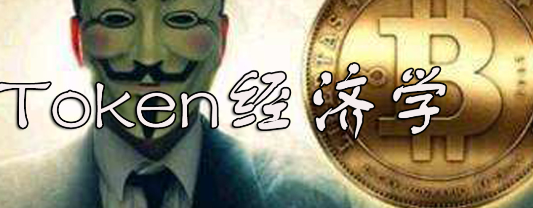 token经济你理解正确了吗