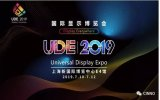 5G赋能下的显示产业 UDE用户互动的市场机遇