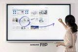 三星发布2019款Flip数字白板 采用65英寸...