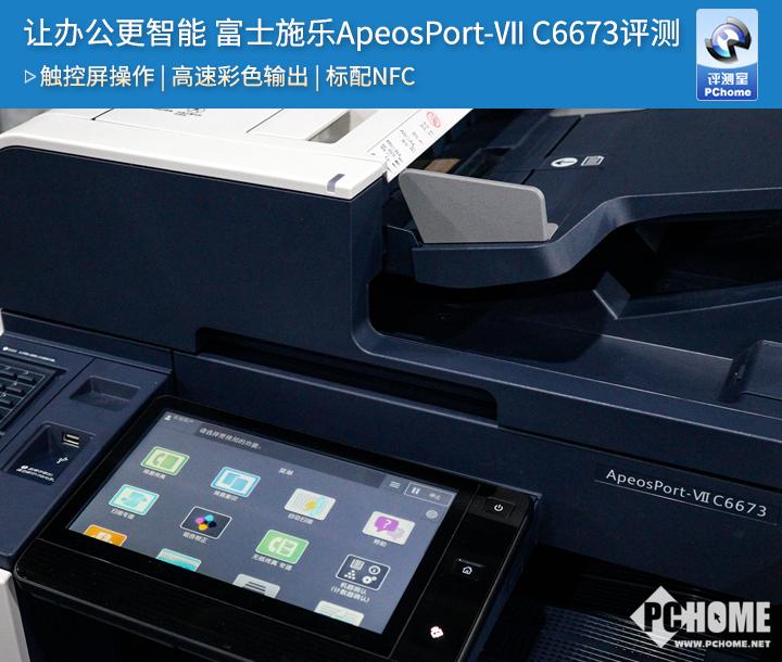 富士施乐ApeosPort-ⅦC6673评测 可为不同用户量身定制具有企业级信息安全的解决方案