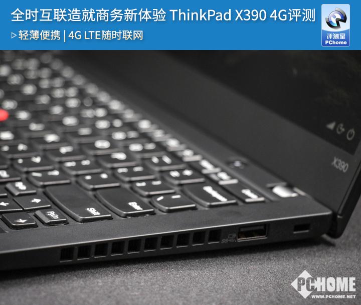 ThinkPadX3904G评测 全时在线造就商务新体验