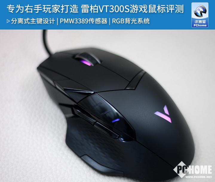 雷柏VT300S游戲鼠標評測 完全滿足了普通游戲玩家的需求