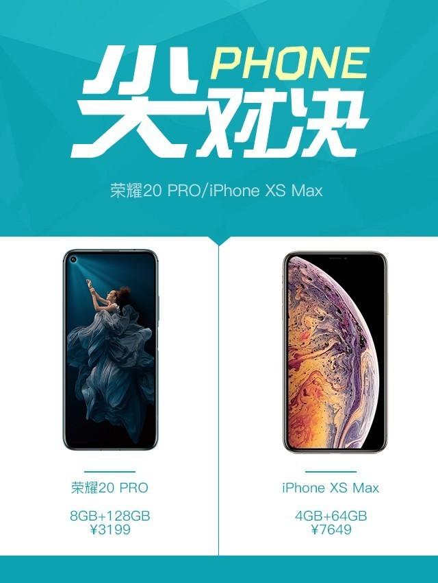 荣耀20PRO和iPhoneXSMax哪个好