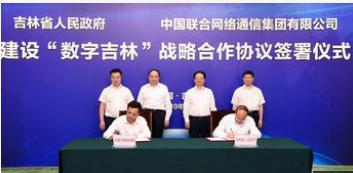吉林省政府与中国联通正式签署了建设数字吉林战略合...