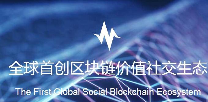 麦奇正在通过区块链技术改变传统的中心化社交模式