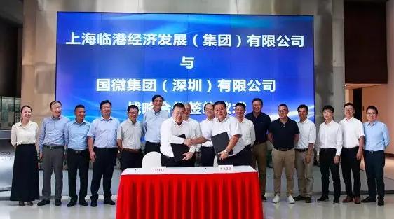 临港集团与国微集团达成战略合作协议 将打造服务于...