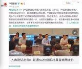 中国联通启动5G终端入库测试 即将具备商用条件