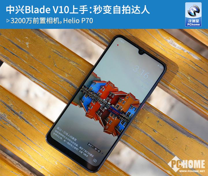 中兴BladeV10上手 1199起售的手机能有如此性能和拍照表现实属不易