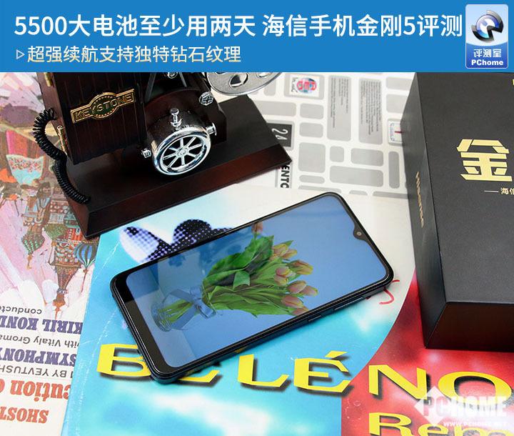 海信手机金刚5评测 续航怪兽高强度使用轻松两天一...