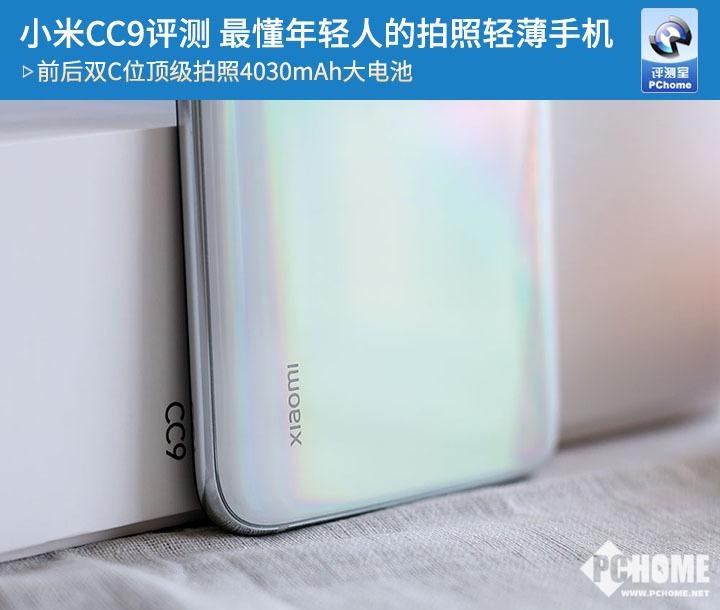 小米CC9评测 一款合格的年轻化手机